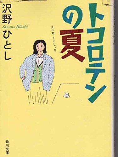 トコロテンの夏 (角川文庫)の詳細を見る