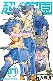 超人学園(7) (講談社コミックス)