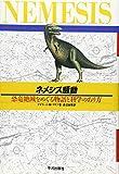 ネメシス騒動―恐竜絶滅をめぐる物語と科学のあり方