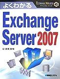 TECHNICAL MASTERよくわかるExchangeServer2007