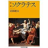 増補 ソクラテス (ちくま学芸文庫)
