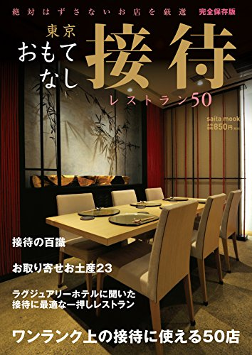東京 おもてなし接待レストラン2017年版 (saita mook)