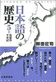 日本語の歴史 5上 ―音便の千年紀―