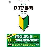 新詳説DTP基礎 改訂四版 (MdN DESIGN BASICS)