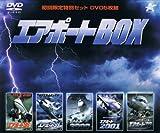 エアポートBOX [DVD]