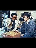 聖の青春【TBSオンデマンド】