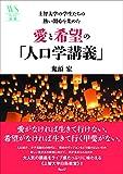 愛と希望の「人口学講義」-近未来ニッポンの処方箋 (ウェッジ選書)