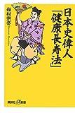 日本史偉人「健康長寿法」 (講談社+α新書)
