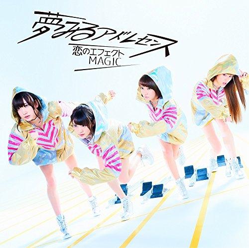 恋のエフェクトMAGIC(完全生産限定盤)