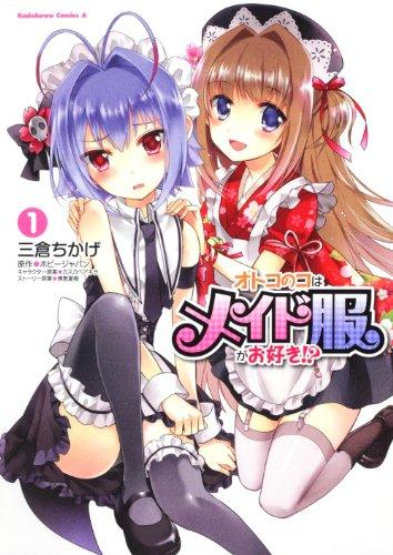 オトコのコはメイド服がお好き!? (1) (角川コミックス・エース 337-1)の詳細を見る