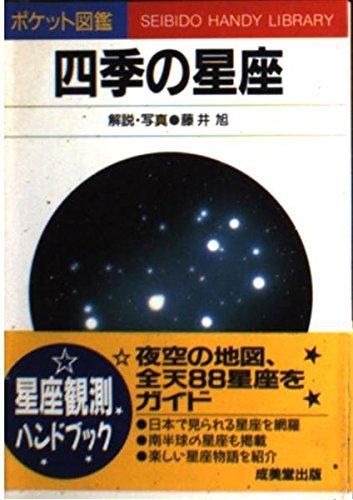 四季の星座 (ポケット図鑑シリーズ)の詳細を見る