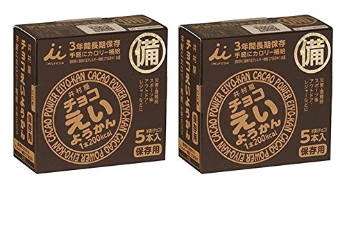 【まとめ買い】 井村屋 チョコえいようかん 55g(5本入)× 2箱