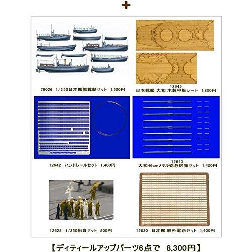 タミヤ1/350【究極の大和】セット /日本戦艦大和 専用ディティールアップパーツ6点フルセット付き *プラモデル*