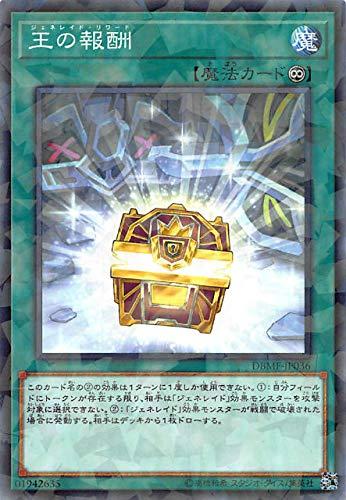 遊戯王 DBMF-JP036 王の報酬 (日本語版 ノーマル パラレル) デッキビルドパック ミスティック・ファイターズ