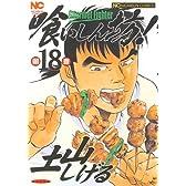 喰いしん坊! 18 (ニチブンコミックス)
