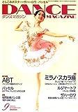 DANCE MAGAZINE (ダンスマガジン) 2007年 09月号 [雑誌]