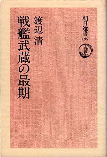 戦艦武蔵の最期 (1982年) (朝日選書〈197〉)