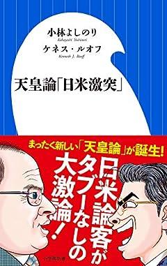天皇論「日米激突」 (小学館新書) (小学館新書 こ 3-2)