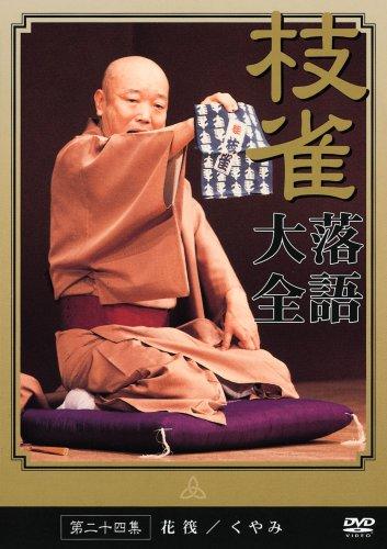 桂 枝雀 落語大全 第二十四集 [DVD]