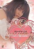 キューティー鈴木 CUTY MANIA 2 ~JWPトップへの闘いから涙の引退~[DVD]