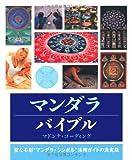 マンダラバイブル (GAIA BOOKS)