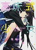 高床式少女 完全版 (ヤングキングコミックス)