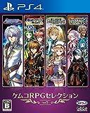 ケムコRPGセレクション Vol.5【Amazon.co.jp限定】オリジナルPC&スマホ壁紙 配信 - PS4