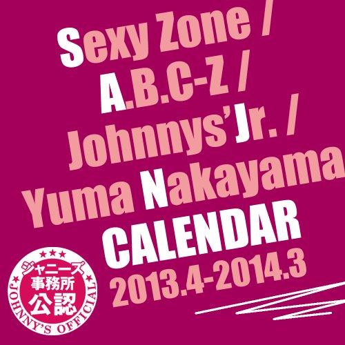 Sexy Zone / A.B.C-Z / ジャニーズJr. / 中山優馬 カレンダー 2013/4-2014/3 ([カレンダー])