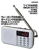 充電式多機能AM/FMポケットラジオーアメイズ- USB・microSD対応 ホワイト