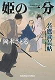 姫の一分: 若鷹武芸帖 (光文社時代小説文庫) 画像
