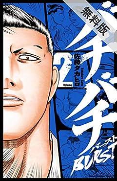 バチバチBURST 2【期間限定 無料お試し版】 (少年チャンピオン・コミックス)