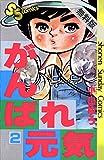 がんばれ元気(2)【期間限定 無料お試し版】 (少年サンデーコミックス)