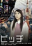 ビッチ[DVD]