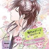 憧れのデートcdシリーズ Vol.2 5日間限定デート ~クールなモテ彼を落とす方法~