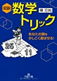 図説 数学トリック (王様文庫)