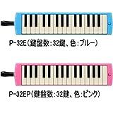 【ピアニカ2台セット ブルー&ピンク】 ヤマハ製32鍵盤ハーモニカ ピアニカP-32E/P-32EP/YAMAHA