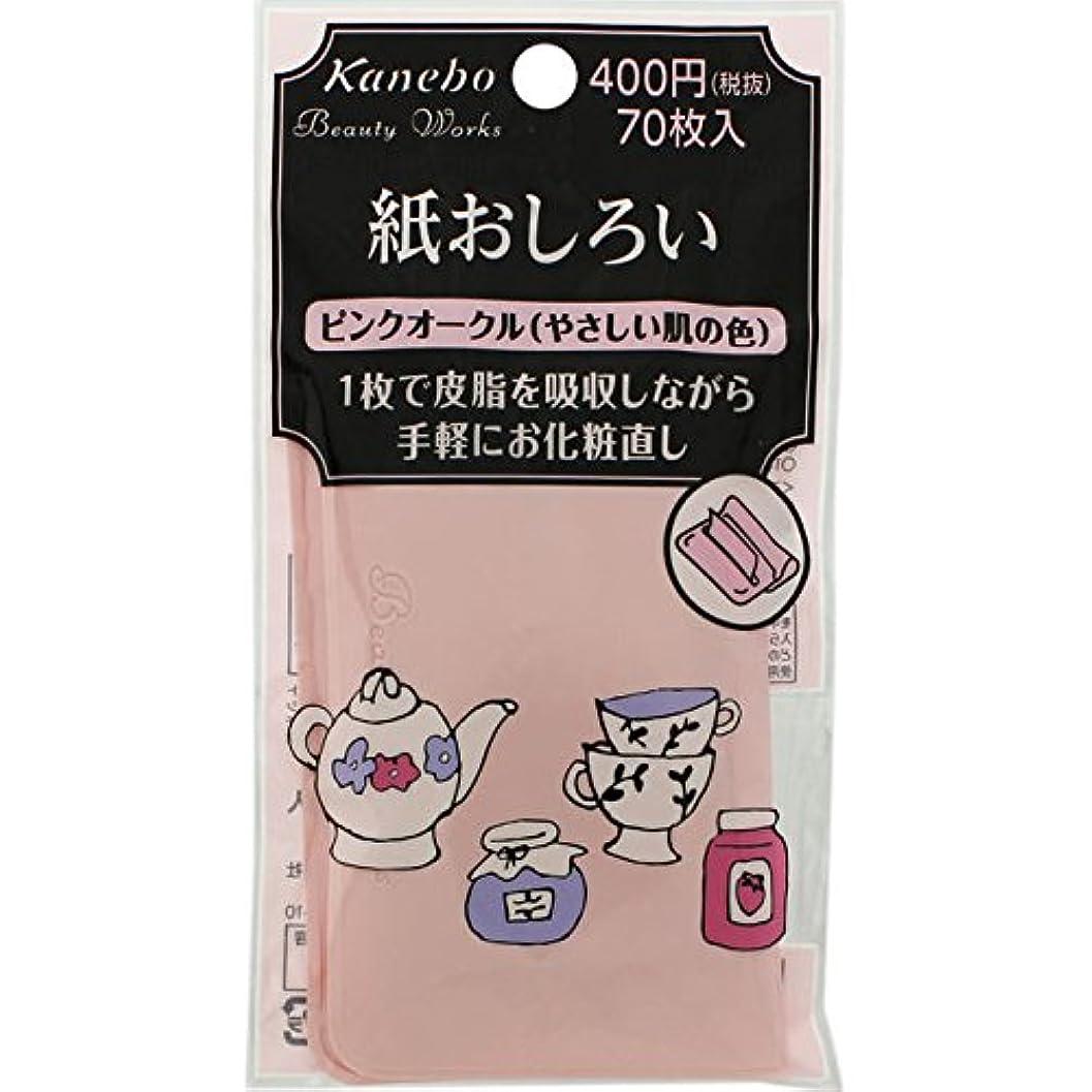 勝利冷蔵庫五十カネボウ化粧品 ビューティワークス 紙おしろい ピンクオークル ピンクオークル