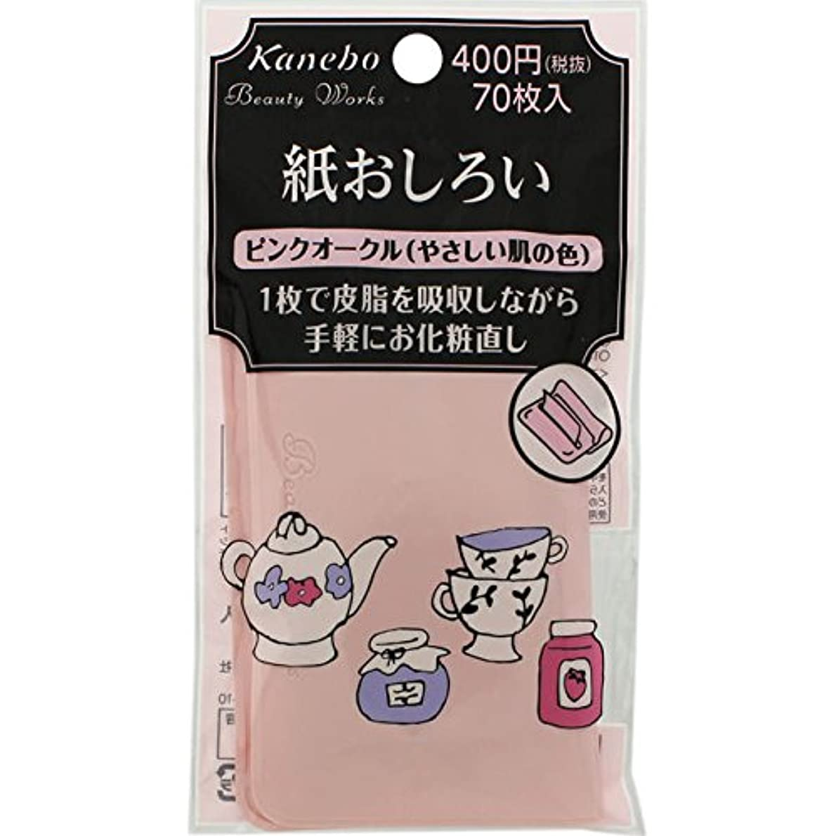 エンディング平手打ち限定カネボウ化粧品 ビューティワークス 紙おしろい ピンクオークル ピンクオークル
