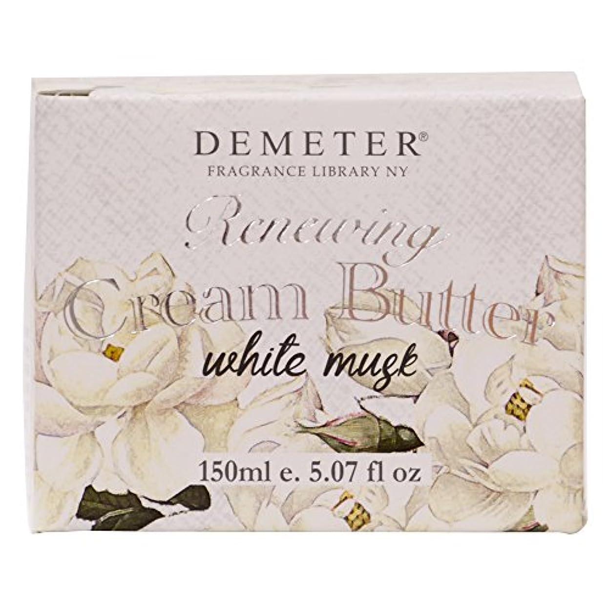 すばらしいです薬を飲む封筒DEMETER ボディクリームバターホワイトムスク 150ml