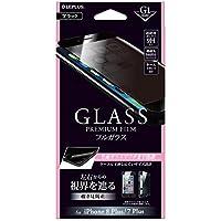 MS Products iPhone 8 Plus/7 Plus用 フルガラス 高光沢 覗き見防止 [G1] 0.33(ブラック)LEPLUS LP-I7SPFGFPCBK