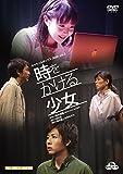 時をかける少女[DVD]