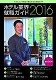 ホテル業界就職ガイド〈2016〉