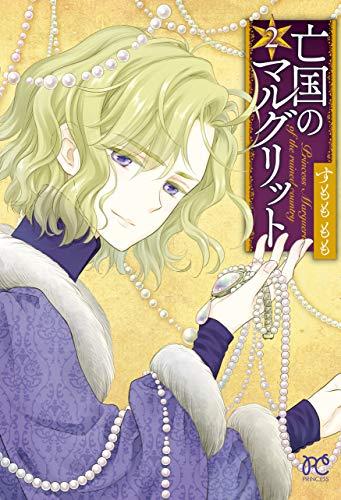 亡国のマルグリット(2) (プリンセス・コミックス)の詳細を見る