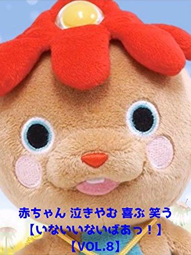 赤ちゃん 泣きやむ 喜ぶ 笑う【いないいないばあっ!】 【VOL.8】