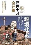 戸井十月 全仕事: 「シャコタン・ブギ」から「五大陸走破」まで世界を駆け抜けた作家の軌跡