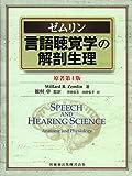 ゼムリン言語聴覚学の解剖生理原著第4版