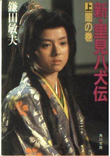 新・里見八犬伝 (上) (角川文庫 (5887))の詳細を見る