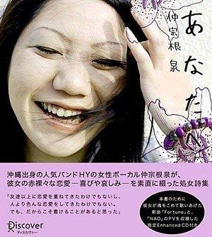 「Fortune」は仲宗根泉(HY)が歌うソロ曲切ないラブソング!共感者多数のその意味とは?の画像