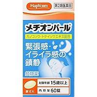 【一般用医薬品】 メチオンパール 60錠 ハピコム (HapYcom)…