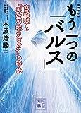 増補改訂版 もう一つの「バルス」 —宮崎駿と『天空の城ラピュタ』の時代— (講談社文庫)